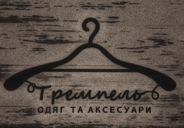Тремпель - фото