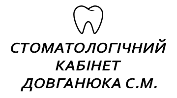 Стоматологічний кабінет - фото