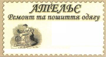 Ательє - фото