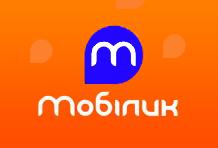 Мобілик - фото