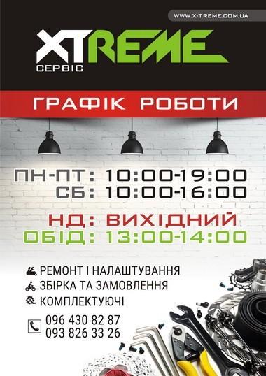 Xtreme - фото 1