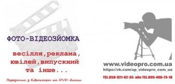 Фото- та відеопослуги