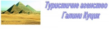 Туристичне агентство Галини Куцик