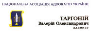 Таргоній Валерій Олександрович