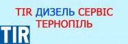 TIR Дизель Сервіс Тернопіль