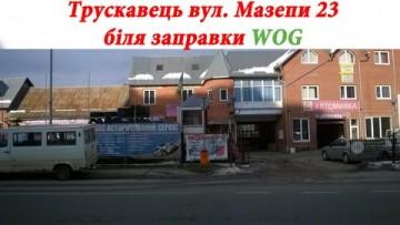 ТрускавецьСервіс
