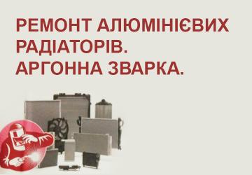 Ремонт алюмінієвих радіаторів - фото