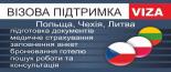 Віза в Польщу. Робота в Польщі та Чехії