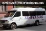 Український Туристичний перевізник