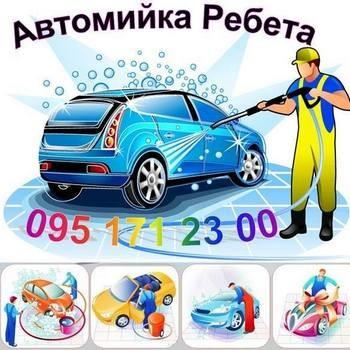 Автомийка - фото