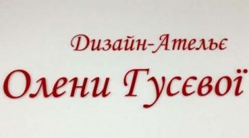 Дизайн-ательє Олени Гусєвої