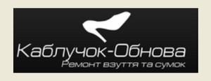 Каблучок-Обнова - фото