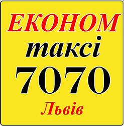 Економ таксі - фото