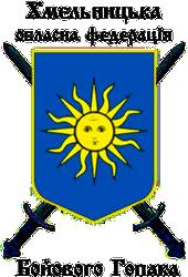 Школа бойового гопака імені Богдана Хмельницького