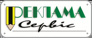 Реклама Сервіс - фото