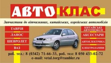 Авто Клас - фото