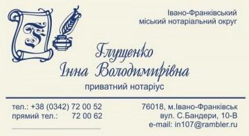 Глущенко Інна Володимирівна - фото