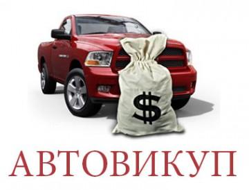 Автовикуп - фото