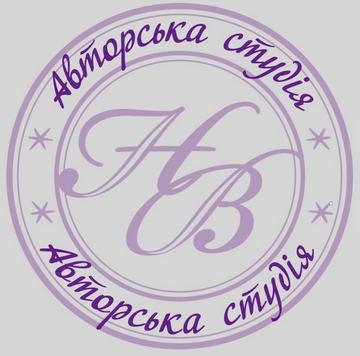 Авторська студія Наталії Веселовської