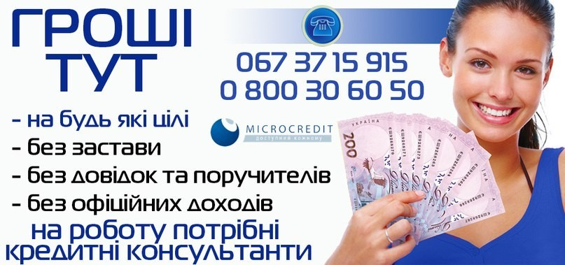 Микрокредит червоноград взять кредит в каховке