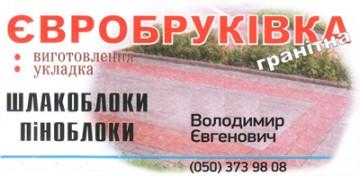 Євробруківка - фото