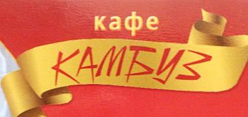 Камбуз