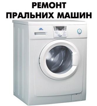 Продаж пральних машин