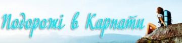 Поїздки в Карпати