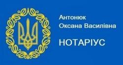 Антонюк Оксана Василівна