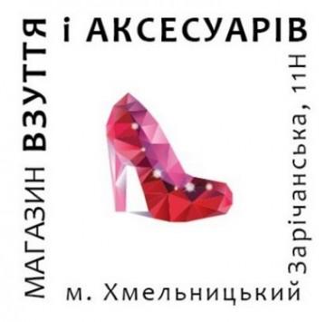 Галерея взуття