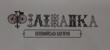 Філіжанка