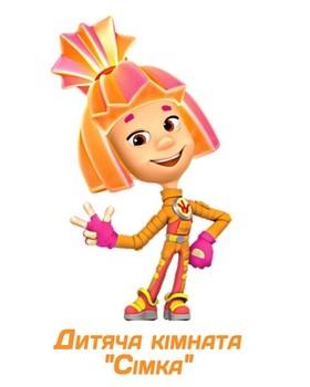 Сімка - фото