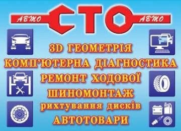 АвтоСТО - фото