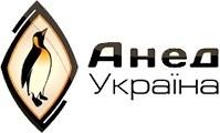 Анед Україна - фото