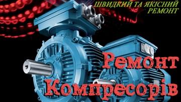 Ремонт компресорів - фото