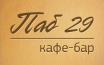 Паб 29