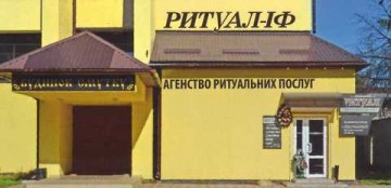 Ритуал-ІФ - фото