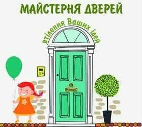 Майстерня дверей - фото