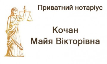 Кочан Майя Вікторівна - фото