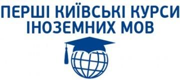 Перші Київські курси іноземних мов - Івано-Франківськ - фото