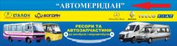 Автомеридіан