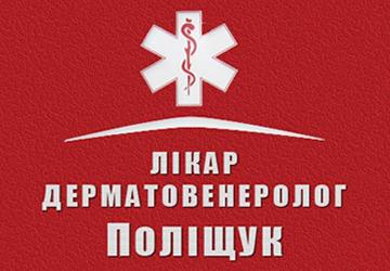 Поліщук Дерма Центр - фото