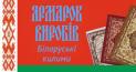 Білоруська ярмарка виробників