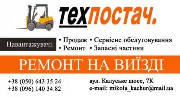 ТЕХПОСТАЧ - фото