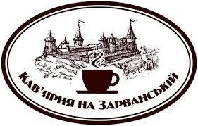 Кав'ярня на Зарванській - фото
