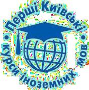 Перші Київські курси іноземних мов - фото