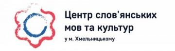 Центр слов'янських мов та культур