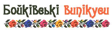 Бойківські випікуси - фото