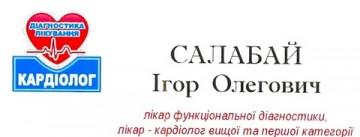 Салабай Ігор Олегович