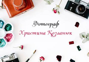 Козланюк Христина - фото